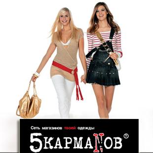 Сети магазинов молодежной одежды 5 карманов в Самаре