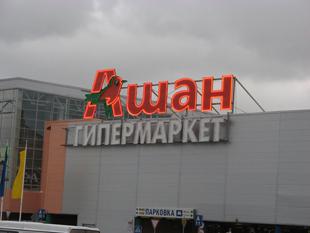 Сеть магазинов Ашан в Самаре и Приволжском ФО