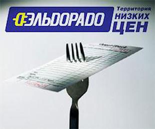 Сеть магазинов Эльдорадо в Самаре и Приволжском ФО