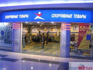 Сеть магазинов Спортмастер в Самаре и Приволжском ФО