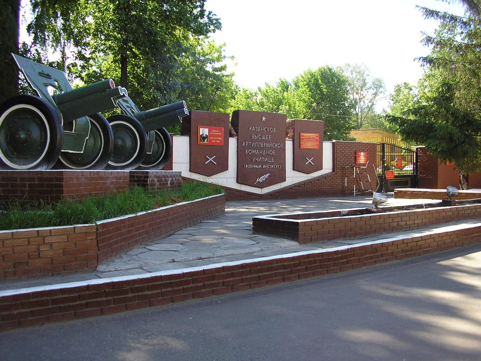 казанское высшее артиллерийское командное училище десерте