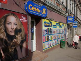 Сеть магазинов бытовой химии, косметики и парфюмерии Семь+Я в Самаре и Приволжском ФО