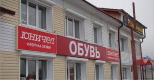 Магазин Обуви В Оренбурге