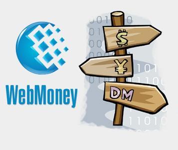 Обналичить WebMoney в Казани