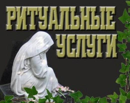 Ритуальные услуги в Казани