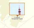 Соборная мечеть в с. Старый Татарский Адам