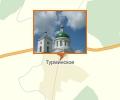 Троицкая церковь в селе Турминское