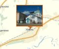 Церковь Трех Святителей г. Урень