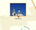 Свято-Никольский храм в с. Туруново