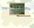 Архангельский природный заказник