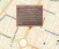 Памятная доска, посвящённая открытию первой в Самаре Сберегательной кассы (ул. Куйбышева, 93)