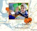 Где обучают иностранным языкам детей в Самаре?