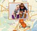 Где купить детскую обувь в Саратове?