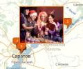 Где встретить Новый год в Саратове?