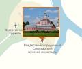 Рождество-Богородичный Санаксарский монастырь