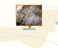 Пещера монаха (Подлесное)