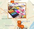 Где купить товары для творчества в Саратове?