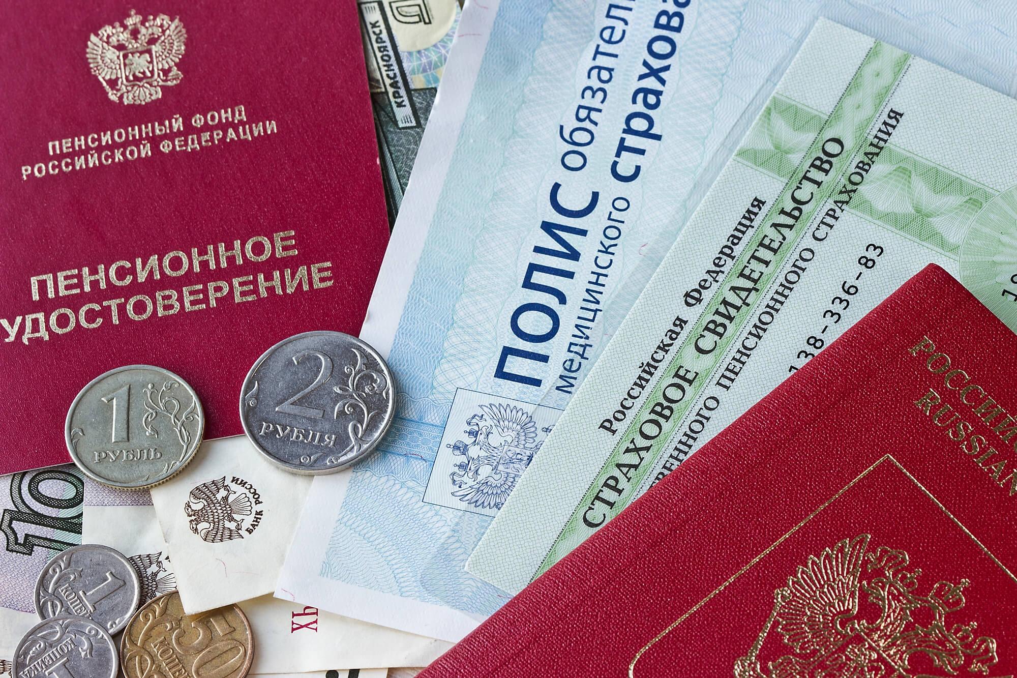 Где оформить страховое пенсионное свидетельство в Казани? Пенсионный фонд Казани.