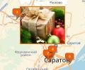 Где купить подарки в Саратове к Новому году?