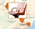 Где купить компьютерное кресло в Саратове?