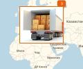 Как доставить груз в другой город из Казани?