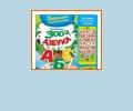 Где продаются говорящие книги для детей в Казани?